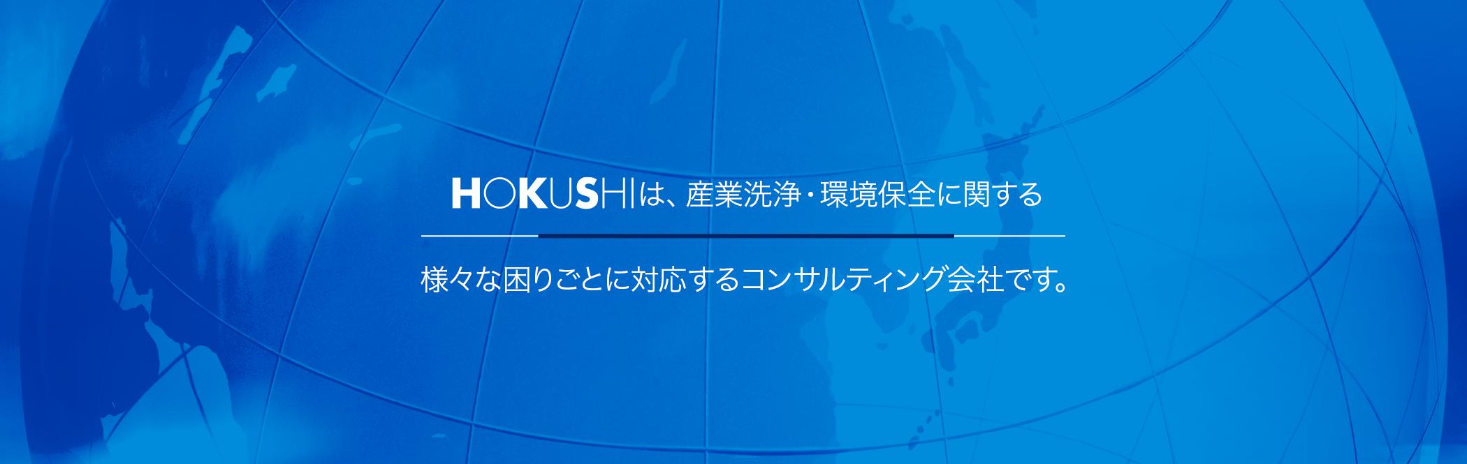 HOKUSHIは、 産業洗浄・環境保全に関する様々な困りごとに 対応するコンサルティング会社です。